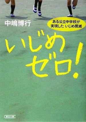 いじめゼロ! ある公立中学校が実現したいじめ撲滅 (朝日文庫)の詳細を見る