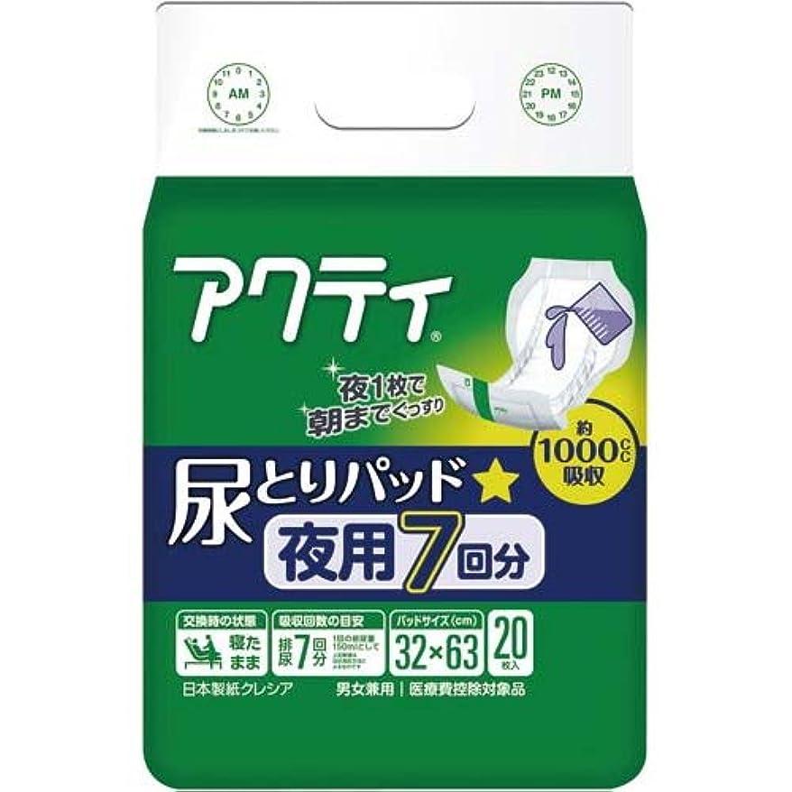 過半数整理する拒否日本製紙クレシア アクティ尿とりパッド夜用7回分20枚×6