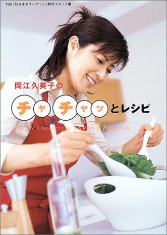 岡江久美子のチャチャッとレシピの詳細を見る