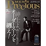 MEN'S Precious (メンズプレシャス) 2018年 春号 [雑誌] MEN'S Precious