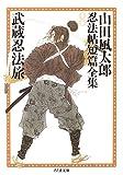 山田風太郎忍法帖短篇全集 (8) 武蔵忍法旅 (ちくま文庫)