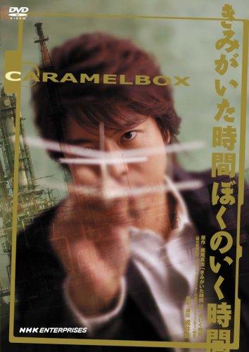 演劇集団キャラメルボックス きみがいた時間 ぼくのいく時間 2008年版 [DVD]