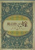 魔法使いの嫁 アニメ化に関連した画像-04