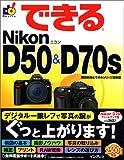 できるNikon D50&D70S (できるシリーズ)
