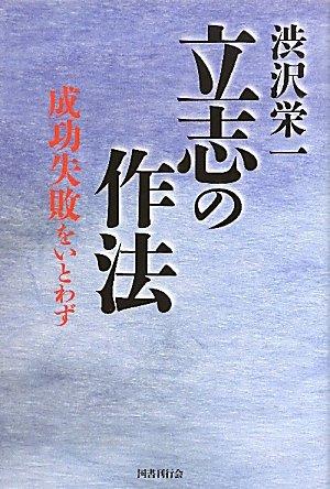 渋沢栄一 立志の作法ー成功失敗をいとわずの詳細を見る