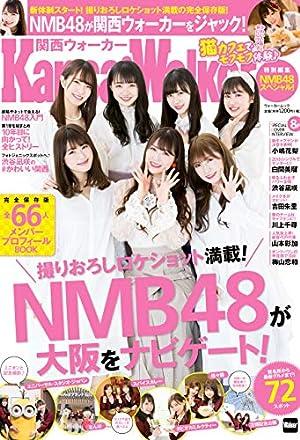 KansaiWalker特別編集 NMB48スペシャル! ウォーカームック