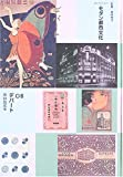 コレクション・モダン都市文化 (08)