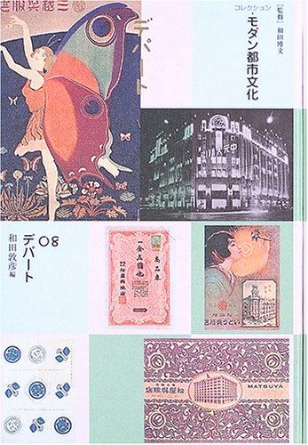 コレクション・モダン都市文化 (08)の詳細を見る