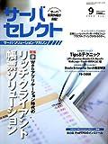 月刊 サーバセレクト 2006年 09月号 [雑誌]