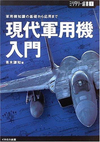 【ミリタリー選書1】現代軍用機入門 (軍用機知識の基礎から応用まで)の詳細を見る