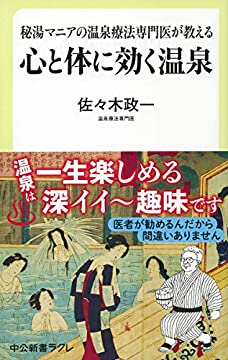 秘湯マニアの温泉療法専門医が教える-心と体に効く温泉 (中公新書ラクレ 631)