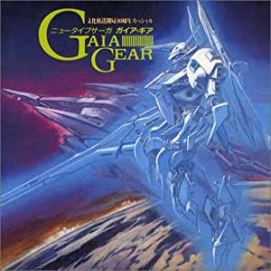 〈ANIMEX1200 Special〉(13)ニュータイプサーガ ガイア・ギア オリジナル・サウンドトラック Vol.1