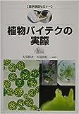 植物バイテクの実際 (農学基礎セミナー)