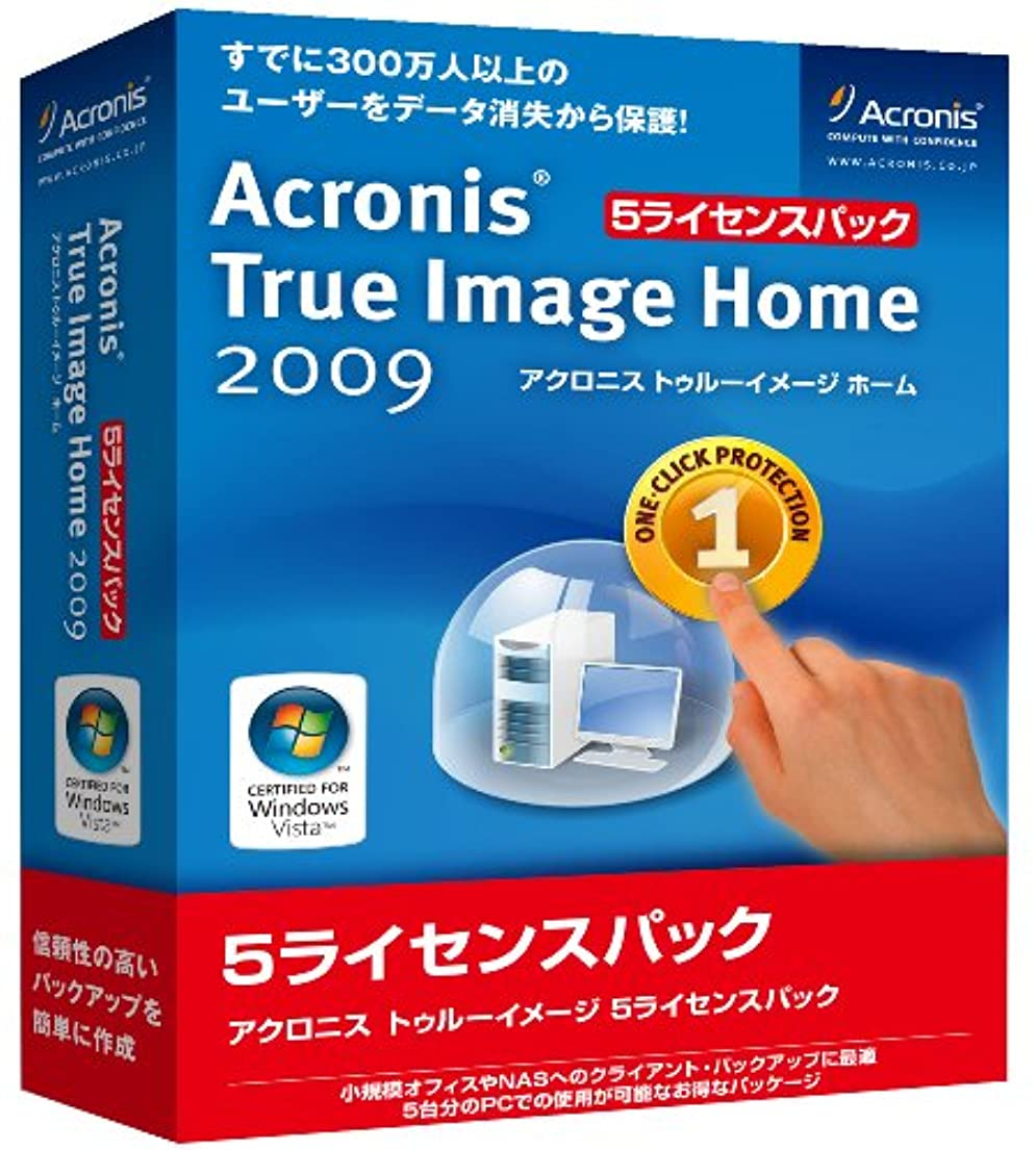 Acronis True Image Home 2009 5ライセンスパック