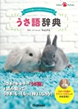 うさ語辞典 (Gakken Pet Books)