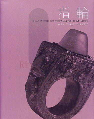 指輪―古代エジプトから20世紀までの詳細を見る