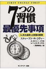 7つの習慣 最優先事項―「人生の選択」と時間の原則 単行本