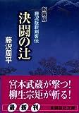 新装版 決闘の辻 藤沢版新剣客伝 (講談社文庫)