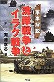軍事解説 湾岸戦争とイラク戦争 (ARIA'DNE MILITARY)