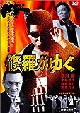 修羅がゆく [DVD]