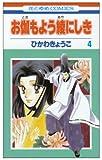 お伽もよう綾にしき 第4巻 (花とゆめCOMICS)