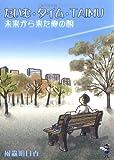 たいむ・タイム・TAIMU未来から来た俺の娘 (新風舎文庫 か 129)