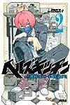 ヘルズキッチン(2) (ライバルコミックス)