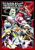 魔法少女リリカルなのはA's PORTABLE公式攻略ガイド (Gakken Mook / メガミマガジン編集部 のシリーズ情報を見る