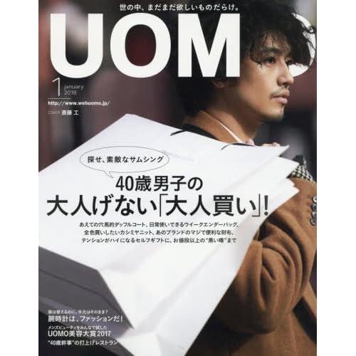 UOMO(ウオモ) 2018年 01 月号 [雑誌]