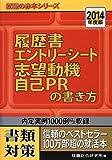 2014年度版 履歴書・エントリーシート・志望動機・自己PRの書き方 (就職の赤本シリーズ)