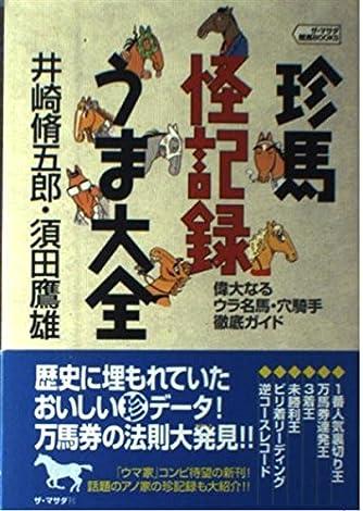 珍馬怪記録うま大全―偉大なるウラ名馬・穴騎手徹底ガイド (ザ・マサダ競馬BOOKS)