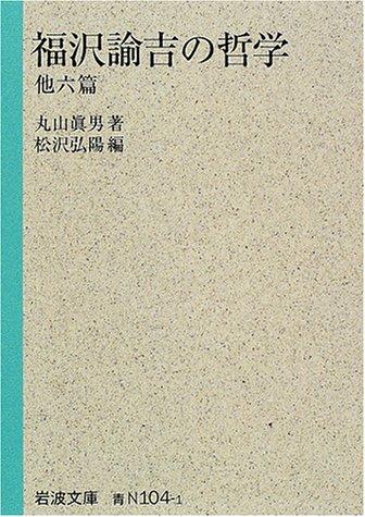 福沢諭吉の哲学―他六篇 (岩波文庫)の詳細を見る
