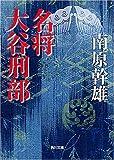 名将 大谷刑部 (角川文庫)