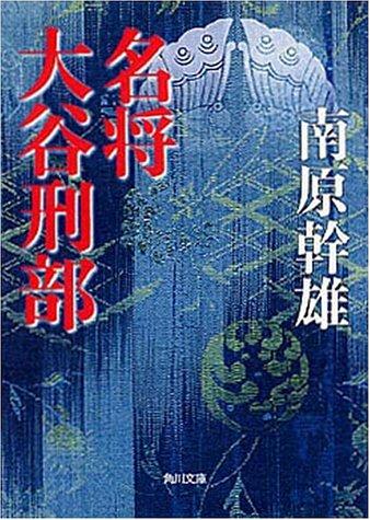 名将 大谷刑部 (角川文庫)の詳細を見る