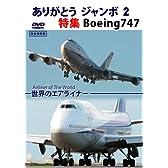ありがとう ジャンボ 2 特集 Boeing747 [DVD]