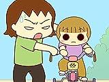 第16話 社長の敗北 次女の自転車 がんばれお姉ちゃん