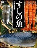 すしの魚 (コロナ・ブックス)