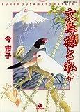 文鳥様と私 6 (あおばコミックス 393 動物シリーズ)
