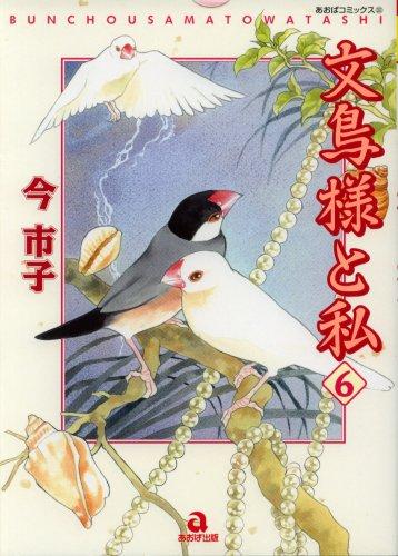 文鳥様と私 6 (あおばコミックス 393 動物シリーズ)の詳細を見る