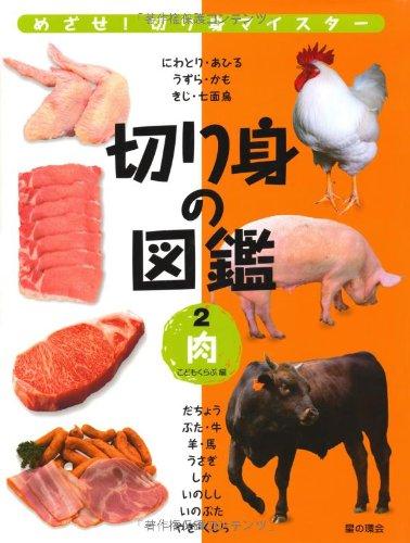 切り身の図鑑2肉の詳細を見る