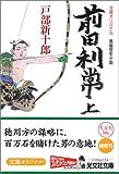 前田利常 (上) (光文社文庫)
