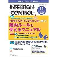 インフェクションコントロール 2017年11月号(第26巻11号) 特集:流行前・流行時・アウトブレイク時で異なる! ノロウイルス・インフルエンザに勝つ! 院内ルールと使えるマニュアル