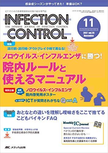 インフェクションコントロール 2017年11月号(第26巻1...