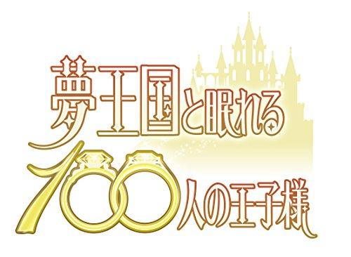 夢王国と眠れる100人の王子様 音100シリーズ ~Vol.3 不思議の国 2~
