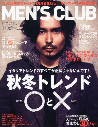 MEN'S CLUB (メンズクラブ) 2012年 10月号 [雑誌]