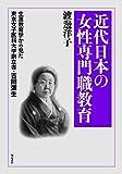 近代日本の女性専門職教育――生涯教育学からみた東京女子医科大学創立者・吉岡彌生