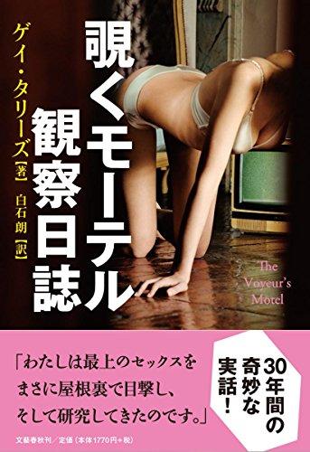 『覗くモーテル観察日誌』屋根裏からの先駆的性科学研究報告