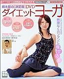別冊宝島「綿本彰の[決定版] DVDダイエットヨーガ」 (別冊宝島 (1130))