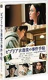 ビブリア古書堂の事件手帖[DVD]
