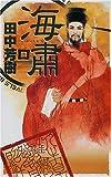 海嘯 (C・NOVELS BIBLIOTHEQUE)